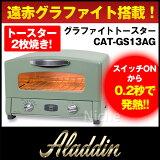 アラジン グラファイト トースター CAT-GS13AG アラジングリーン