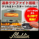 アラジン グラファイト グリル&トースター CAT-G13A(G) アラジングリーン[ ガッテン トースト ]