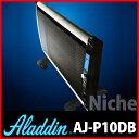 送料無料!アラジンストーブ【2009年製】アラジン パネルヒーター AJ-P10DB