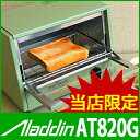 アラジンストーブカラーのトースターアラジン オーブントースター激レア♪春色グリーンのオーブントースターアラジンストーブカラー