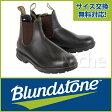 【サイズ交換無料】 BLUNDSTONE (ブランドストーン) Blundstone 500 (スタウトブラウン) [ BS500050 ]