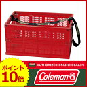 コールマン ベルトコンテナB2(レッド) [ 170-6812 ] [ アウトドア コールマン coleman | キャンプ 用品 オートキャンプ 用品 ][P10]