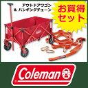 【即納】コールマン アウトドアワゴン&ハンギングチェーン セット [ 2000021989 2000016959 ][P10]