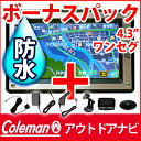 【即納】コールマン ポータブルナビ ボーナスパック E-100MP の Coleman 仕様コールマン アウトドアナビ ボーナスパック MAPLUS ポータブルナビゲーション (ワンセグ内蔵 4.3インチ)モデル 高性能なカーナビが激安特価アウトドアなら コールマン coleman【090831SP】【P3】