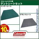 コールマン 2ルームハウス用 テントシートセット 2000031860 P10 キャンプ用品