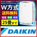 ダイキン 空気清浄機 うるおい光クリエール コンパクトタイプ ACK55N-W (バニラホワイト) PM2.5対応 [ MCK55N-Wと同等品 ][ 加湿空気清浄機 | 加湿付 | 加湿器付 ]