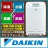 ダイキン 除加湿 ストリーマ空気清浄機 クリアフォースZ [ ACZ70P-W ] PM2.5対応 [ MCZ70P-Wの同等品 ]