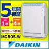 ■5年間保証付き■ 空気清浄機 ダイキン DAIKIN ストリーマ空気清浄機 MC80S-W ホワイト