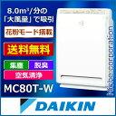 【週末クーポン!】ダイキン ストリーマ空気清浄機 MC80T-W ホワイト