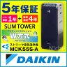 ■5年間保証付き■ ダイキン 加湿ストリーマ空気清浄機 スリムタワー型 MCK55S-A ミッドナイトブルー 花粉対策製品認証