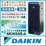 ダイキン 加湿ストリーマ空気清浄機 スリムタワー型 MCK55S-A ミッドナイトブルー 花粉対策製品認証 [ ACK55Sと同等品 ]