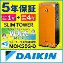 ■5年間保証付き■ ダイキン 加湿ストリーマ空気清浄機 スリムタワー型 MCK55S-D ブライトオレンジ 花粉対策製品認証