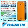 ダイキン 加湿ストリーマ空気清浄機 スリムタワー型 MCK55S-D ブライトオレンジ 花粉対策製品認証 [ ACK55Sと同等品 ]