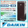 ダイキン 加湿ストリーマ空気清浄機 スリムタワー型 MCK55S-T ディープブラウン 花粉対策製品認証 [ ACK55Sと同等品 ]