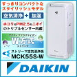 ダイキン 加湿ストリーマ空気清浄機 スリムタワー型 MCK55S-W ホワイト 花粉対策製品認証 [ ACK55S-Wと同等品 ]