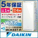 ■5年間保証付き■ ダイキン 加湿ストリーマ空気清浄機 MCK55T-W ホワイト 花粉対策製品認証