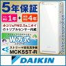■5年間保証付き■ ダイキン 加湿ストリーマ空気清浄機 MCK55T-W ホワイト