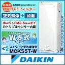 【エントリーしてポイント最大29倍 7/23 20:00〜4時間限定】ダイキン 加湿ストリーマ空気清浄機 MCK55T-W ホワイト 花粉対策製品認証