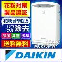 空気清浄機 ダイキン DAIKIN 加湿ストリーマ空気清浄機 MCK70S-W ホワイト 花粉対策製品認証