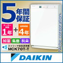 ■5年間保証付き■ ダイキン 加湿ストリーマ空気清浄機 MCK70T-W ホワイト 花粉対策製品認証
