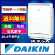空気清浄機 ダイキン DAIKIN ストリーマ空気清浄機 MC80S-W ホワイト 0824楽天カード分割