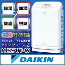 ◆5/25までクーポン配布中◆ダイキン 除加湿ストリーマ空気清浄機 クリアフォースZ MCZ70T-W ホワイト 父の日 ギフト