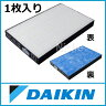 ダイキン交換用フィルター 集塵フィルター 1枚入り [ KAFP017B4 ][ 旧品番: KAFP017A4 ](主要適用機種:TCK55M-W、ACK55M-K ACK55M-P ACK55M-T ACK55M-Wなど)[ ダイキン 空気清浄機 フィルター | ダイキン フィルター ]