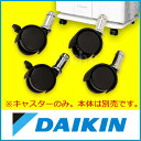 ダイキン空気清浄機用 キャスター [ KKS029A4 ](主要適用機種: TCK70R-W、TCK70R-T、TCK55R-W、TCK55R-T など)