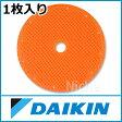 ダイキン交換用フィルター 空気清浄機用 加湿フィルタ(枠なし) [ KNME017C4 ] [ DAIKIN ダイキン 空気清浄機 フィルター | ダイキン空気清浄機 うるおい光クリエール 用 ] (主要適用機種: TCK55M-W、ACK55P-W、TCK55P-W、MCK55P-A、MCK55P-P、MCK55P-T、MCK55P-Wなど)
