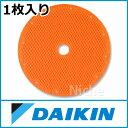 ダイキン交換用フィルター 空気清浄機用 加湿フィルタ(枠なし) [ KNME017C4 ] [ DAIKIN 空気清浄機 フィルター | うるおい光クリエール 用 ] (主要適用機種: TCK55M-