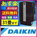 ダイキン 空気清浄機 うるおい光クリエール ハイグレードタイプ ACK70N-T (ビターブラウン) PM2.5対応 [ MCK70N-Tと同等品 ][ 加湿空気清浄機 | 加湿付 | 加湿器付 ]