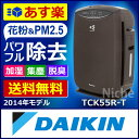 PM2.5対応 空気清浄機 ダイキン DAIKIN 加湿ストリーマ空気清浄機 PM2.5対応 PM2.5検知TCK55R-T ディープブラウン