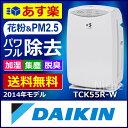 PM2.5対応 空気清浄機 ダイキン DAIKIN 加湿ストリーマ空気清浄機 PM2.5対応 PM2.5検知 TCK55R-W ホワイト