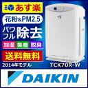 花粉対策に 空気清浄機 ダイキン DAIKIN 加湿ストリーマ空気清浄機 TCK70R-W ホワイト PM2.5対応 PM2.5検知