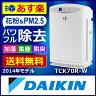 花粉対策に 空気清浄機 ダイキン DAIKIN 加湿ストリーマ空気清浄機 TCK70R-W ホワイト PM2.5対応 PM2.5検知 花粉対策製品認証