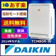 PM2.5対応 空気清浄機 ダイキン DAIKIN ストリーマ空気清浄機 TCM80R-W ホワイト [ MC80R-W と同等品 新品未開封]