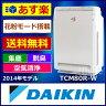 PM2.5対応 空気清浄機 ダイキン DAIKIN ストリーマ空気清浄機 TCM80R-W ホワイト [ MC80R-W と同等品 ]