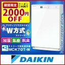 ダイキン 加湿ストリーマ空気清浄機 MCK70T-W ホワイト 花粉対策製品認証