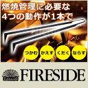 ファイヤーサイドファイヤーバード [ 23643 ] [ 火ばさみ | 火掻き棒 | ファイヤーツール | ファイヤーサイド Fireside ][ ファイヤー...
