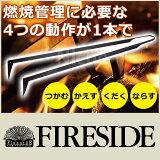 ファイヤーサイドファイヤーバード [ 23643 ] [ 火ばさみ | 火掻き棒 | ファイヤーツール | ファイヤーサイド Fireside ][ ファイヤーサイド fireside ]