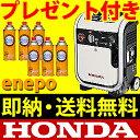 【プレゼント付】試運転済み!エネポ ホンダ ガスパワー発電機 EU9iGB JN enepo Honda カセットガ...