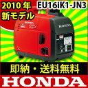 【新品・オイル充填試運転済】HONDA発電機 【EU16iJN3 の後継モデル EU16iK1JN3】の インバーター...