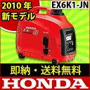【新品・オイル充填試運転済】HONDA発電機 【EX6JN の後継モデル EX6K1JN】の サイクロコンバータ...