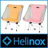 Helinox ヘリノックス チェアエリート [ 1822153 ] [ HELINOX アウトドア キャンプ用品 ヘリノックスチェア チェア ワン ]【廃番】