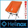 ヘリノックス コンフォートチェア (オレンジ) [ 19750001005001 ]