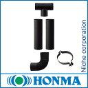 ホンマ製作所 HONMA 黒耐熱窓付時計型ストーブ ASW-60B用 煙突セット [ ASW-60B-SET ]