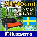 [芝刈り機](芝刈機) ハスクバーナ ノヴォレット 540N...