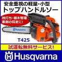 ハスクバーナ チェンソー T425 バー:25cm(10インチ) チェン:25AP 【新品・試運転済み】【送料無料】