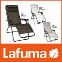 Lafumaラフマフュチュラ[LFM3078][ラフマチェア|ラフマリクライニングチェア|チェアキャンプイスビーチチェア|送料無料アウトドアイスキャンプ用品オートキャンプ用品]