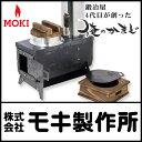 ◆500円クーポン発行中◆組立式かまど 「 俺のかまど 」 MK6K [ MOKI モキ製作所 ]≪暖炉・薪ストーブのお店≫